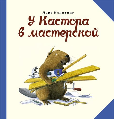 Лучшие детские книги современности